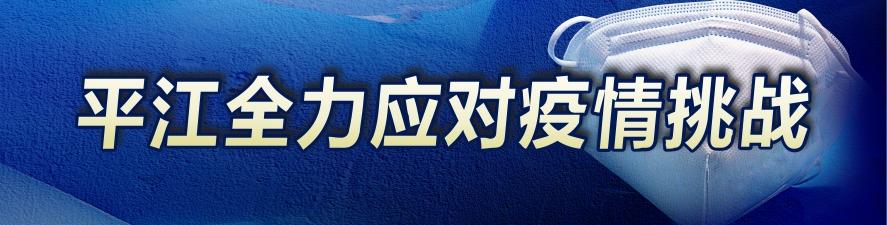 平江全力应对疫情挑战